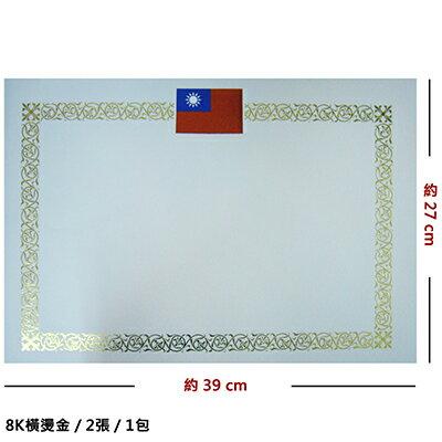 【文具通】EFFORT 巨匠 8K橫燙金獎狀紙 UA223 R3010139