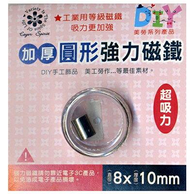 【文具通】Boman寶美圓型加厚強力磁鐵8*高10mmM9816R6010064