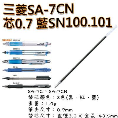 【文具通】UNI三菱SA-7CN芯0.7藍SN100.101S1010900