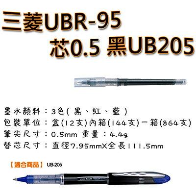 【文具通】三菱UBR-95芯0.5 黑UB205 S1010905