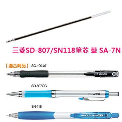 【文具通】UNI 三菱 SD-807/SN118筆芯 藍 SA-7N S1011022