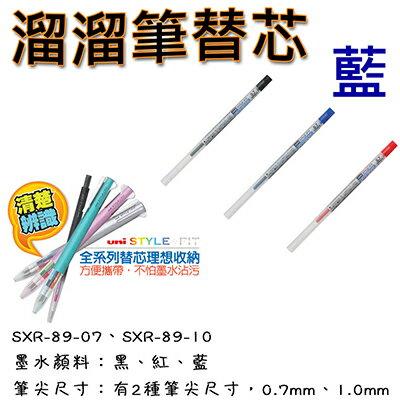 【文具通】三菱SXR-89-07溜溜油筆芯 藍#33 S1011054