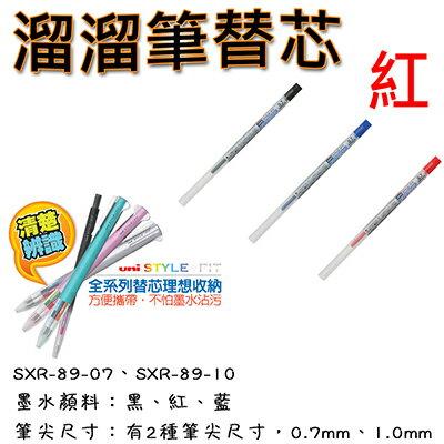 【文具通】三菱SXR-89-10溜溜油筆芯 紅#15 S1011058