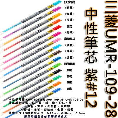 【文具通】三菱UMR-109-28中性筆芯 紫#12 S1011066