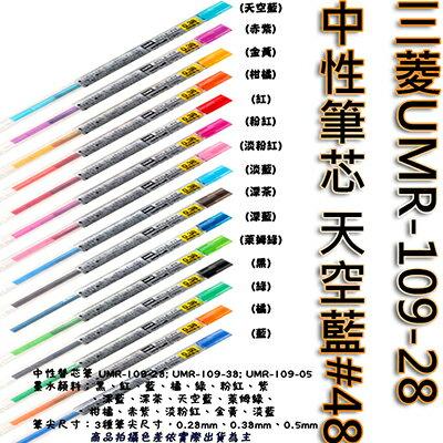 【文具通】三菱UMR-109-28中性筆芯天空藍48 S1011070