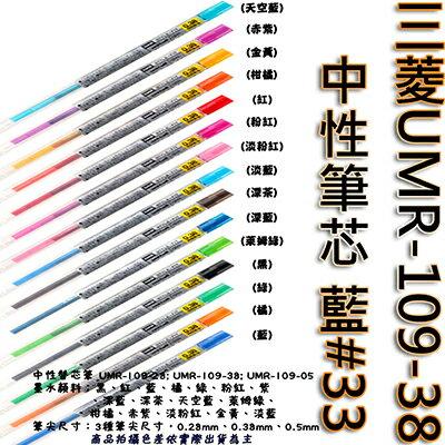 【文具通】三菱UMR-109-38中性筆芯 藍#33 S1011076