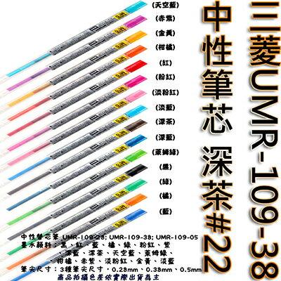 【文具通】三菱UMR-109-38中性筆芯 深茶#22 S1011084