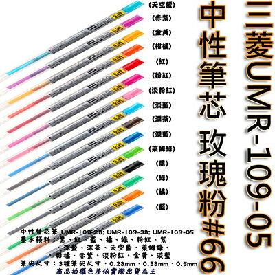 【文具通】三菱UMR-109-05中性筆芯玫瑰粉66 S1011104