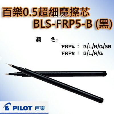 【文具通】百樂0.5超細魔擦芯BLS-FRP5-B黑 S1011150