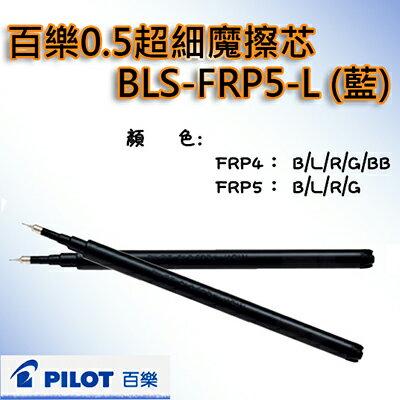 【文具通】百樂0.5超細魔擦芯BLS-FRP5-L藍 S1011151