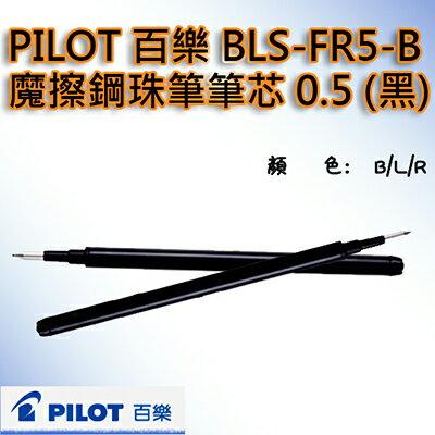 【文具通】百樂0.5按鍵魔擦芯BLS-FR5-B黑 S1011153
