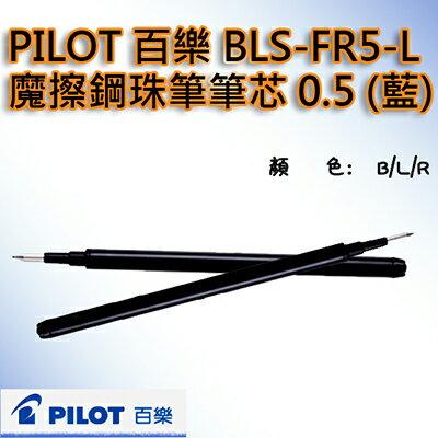 【文具通】百樂0.5按鍵魔擦芯BLS-FR5-L藍 S1011154