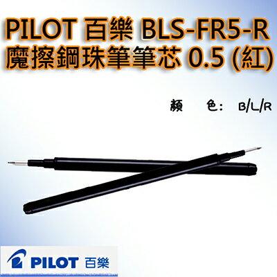 【文具通】百樂0.5按鍵魔擦芯BLS-FR5-R紅 S1011155