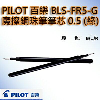 【文具通】百樂0.5超細魔擦芯BLS-FRP5-G綠 S1011156