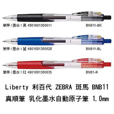 【文具通】斑馬B-REQ10乳化墨水筆蕊 黑 S1011170