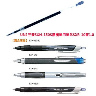 【文具通】UNI 三菱SXN-150S溜溜筆用筆芯SXR-10藍1.0