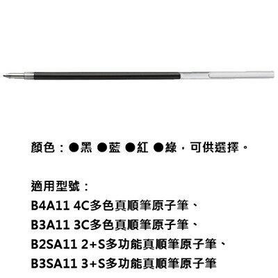【文具通】ZEBRA斑馬EK-0.5筆芯 藍 S1011172