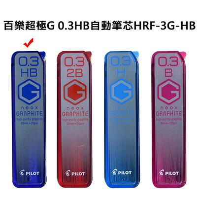 【文具通】百樂超極G 0.3HB自動筆芯HRF-3G-HB S1011207