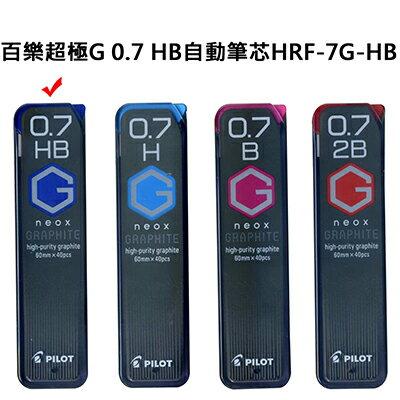 【文具通】百樂超極G 0.7 HB自動筆芯HRF-7G-HB S1011211