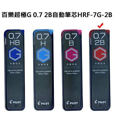 【文具通】百樂超極G 0.7 2B自動筆芯HRF-7G-2B S1011213
