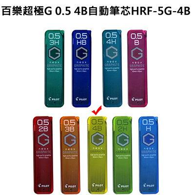 【文具通】百樂超極G 0.5 4B自動筆芯HRF-5G-4B S1011226
