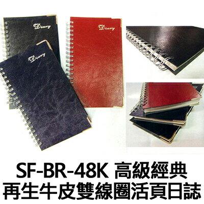 【文具通】SF-BR-48K 高級經典再生牛皮雙線圈活頁日誌 SF-BR-48K