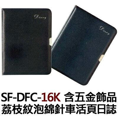 【文具通】SF-DFC-16K 含五金飾品 荔枝紋泡綿針車活頁日誌 SF-DFC-16K