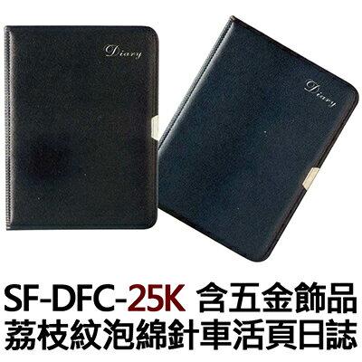 【文具通】SF-DFC-25K 含五金飾品 荔枝紋泡綿針車活頁日誌 SF-DFC-25K