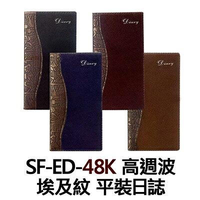 【文具通】SF-ED-48K 高週波 埃及紋 平裝日誌 SF-ED-48K