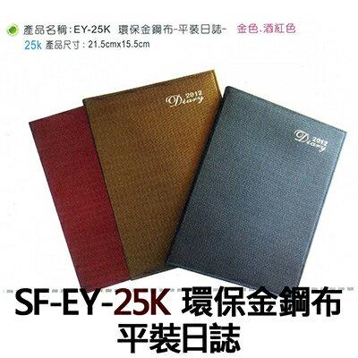 ~文具通~SF~EY~25K 環保金鋼布平裝日誌 SF~EY~25K