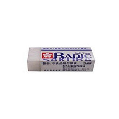 【文具通】櫻花RADIC安全橡皮擦 S60 U1010411