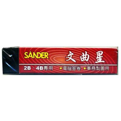 【文具通】SANDER 聖得 H-1008 2B.4B專用環保橡皮擦 U1010447