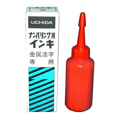 【文具通】UCHIDA 內田洋行 號碼機/支票機專用油 紅 W4010018