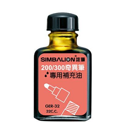 【文具通】SIMBALION 雄獅GER32 奇異墨水補充油 黃 W4010021