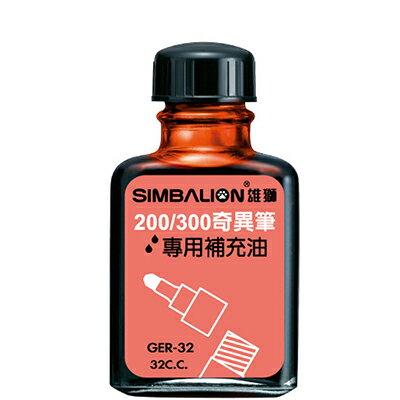 【文具通】SIMBALION 雄獅GER32 奇異墨水補充油 柑 W4010022