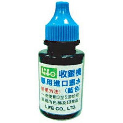 【文具通】Life 徠福NO.2450收銀機進口專用墨水 W4010065