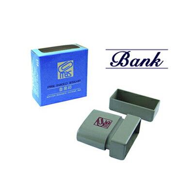 【文具通】MBSC 萬事捷 新原子事務印章 BANK W5010688