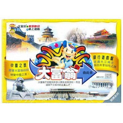 【文具通】Yawan 亞灣 A-757 大富翁遊戲盒 中國之旅銀行遊戲 X1010140