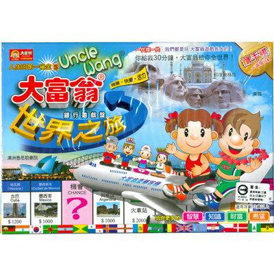 【文具通】Yawan 亞灣 A324 大富翁遊戲盒 銅牌 世界之旅 X1010162