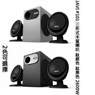 【文具通】Javi-101喇叭组3件式2600W