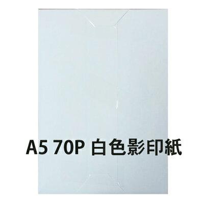 【文具通】A5 70gsm 雷射 噴墨 白色 影印紙 500張入 為A4尺寸的一半 P1410310