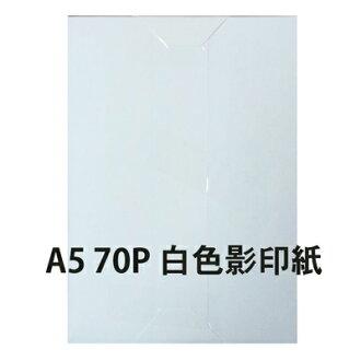 【文具通】A5 影印紙 白 70P 500張入