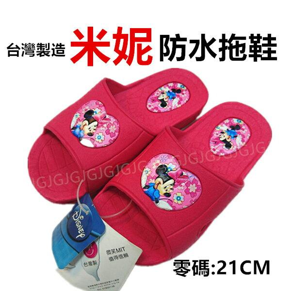 JG~米妮兒童托鞋 迪士尼正版授權 室內外拖鞋 台灣製造 一體成型 防水拖鞋 浴室拖鞋 防滑拖鞋 兒童拖鞋