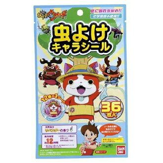 【奇買親子購物網】BANDAI 妖怪手錶防蚊貼片36枚