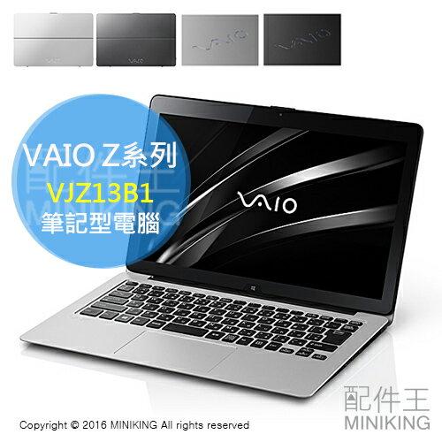 【配件王】代購 VAIO Z系列 VJZ13B1 筆記型電腦 Win10 i5 8GB WQHD 觸控 SSD128G