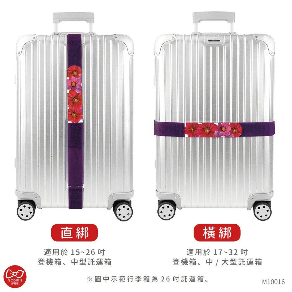 奼紫嫣紅 可收納行李帶 5 x 215公分 / 行李帶 / 行李綁帶 / 行李束帶【創意生活】
