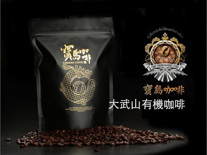 ~寶島咖啡~ 有機大武山咖啡豆225g ~  好康折扣
