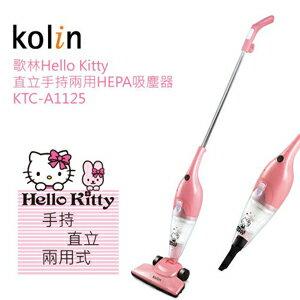<br/><br/>  【億禮3C家電館】歌林Hello Kitty兩用HEPA吸塵器KTC-MNR1125<br/><br/>
