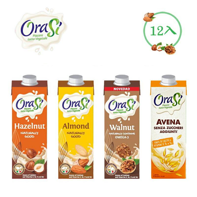 【OraSi 歐瑞仕】榖類飲品1000ml - 12入★榛果奶/杏仁奶/核桃奶/燕麥奶