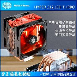 Cooler Master Hyper 212 LED Turbo 12Cm塔型散熱器 (紅色蓋板)